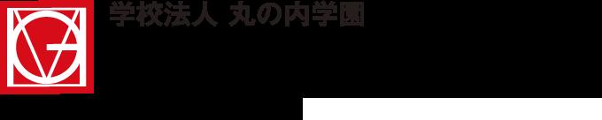学校法人丸の内学園 名古屋福祉専門学校 厚生労働省指定介護福祉養成施設 愛知県指定訪問介護員養成研修事業