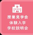 オープンキャンパス 体験入学 学校説明会